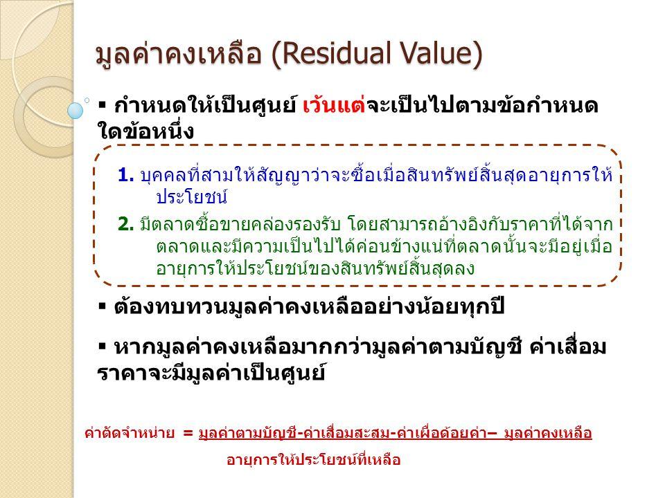 มูลค่าคงเหลือ (Residual Value)