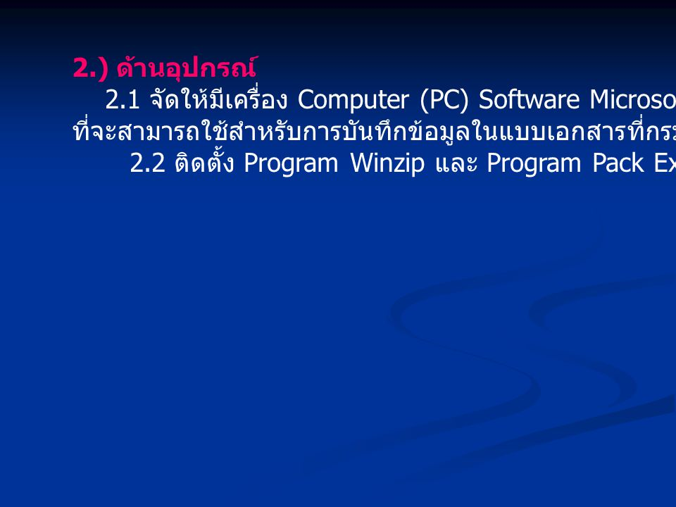 2.) ด้านอุปกรณ์ 2.1 จัดให้มีเครื่อง Computer (PC) Software Microsoft Excel Vertion97 ขึ้นไป.