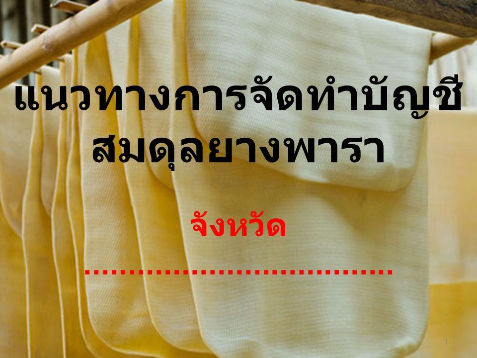 แนวทางการจัดทำบัญชีสมดุลยางพารา