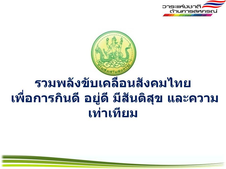 รวมพลังขับเคลื่อนสังคมไทย