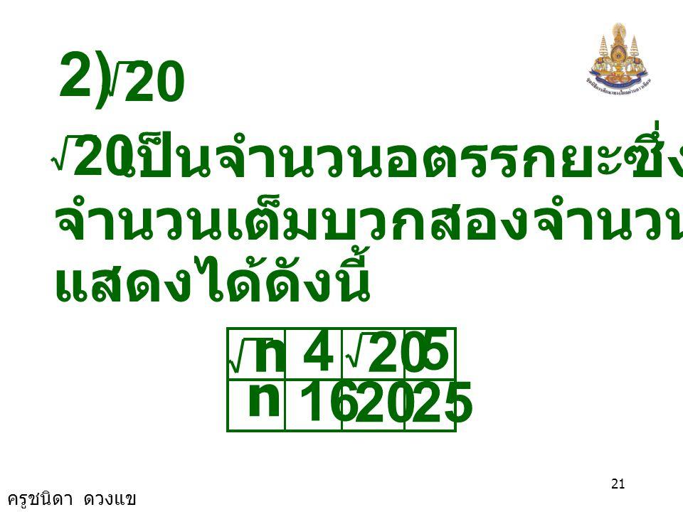 2) 20 เป็นจำนวนอตรรกยะซึ่งอยู่ระหว่าง 20