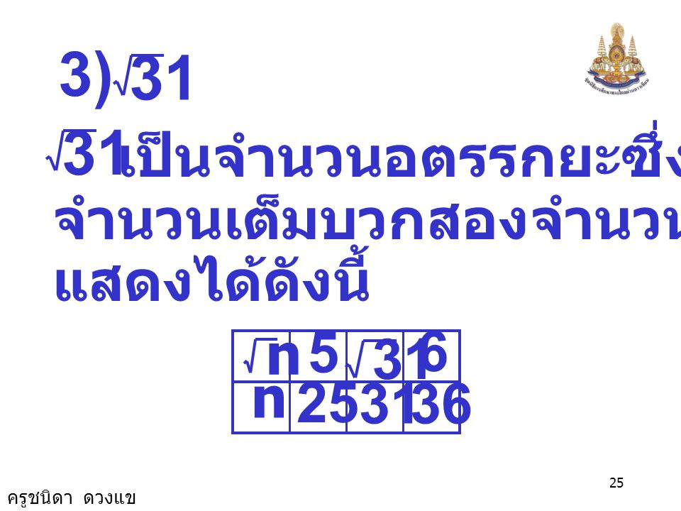 3) 31 31 เป็นจำนวนอตรรกยะซึ่งอยู่ระหว่าง
