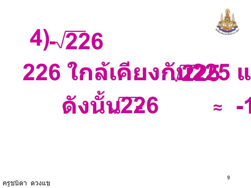 4) - 226 226 ใกล้เคียงกับ225 และ =15 225 226 ดังนั้น - ≈ -15