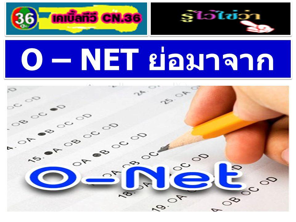 O – NET ย่อมาจากคำว่าอะไร