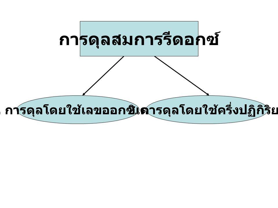 1. การดุลโดยใช้เลขออกซิเดชัน