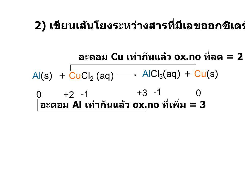 2) เขียนเส้นโยงระหว่างสารที่มีเลขออกซิเดชันเพิ่มขึ้นและลดลง