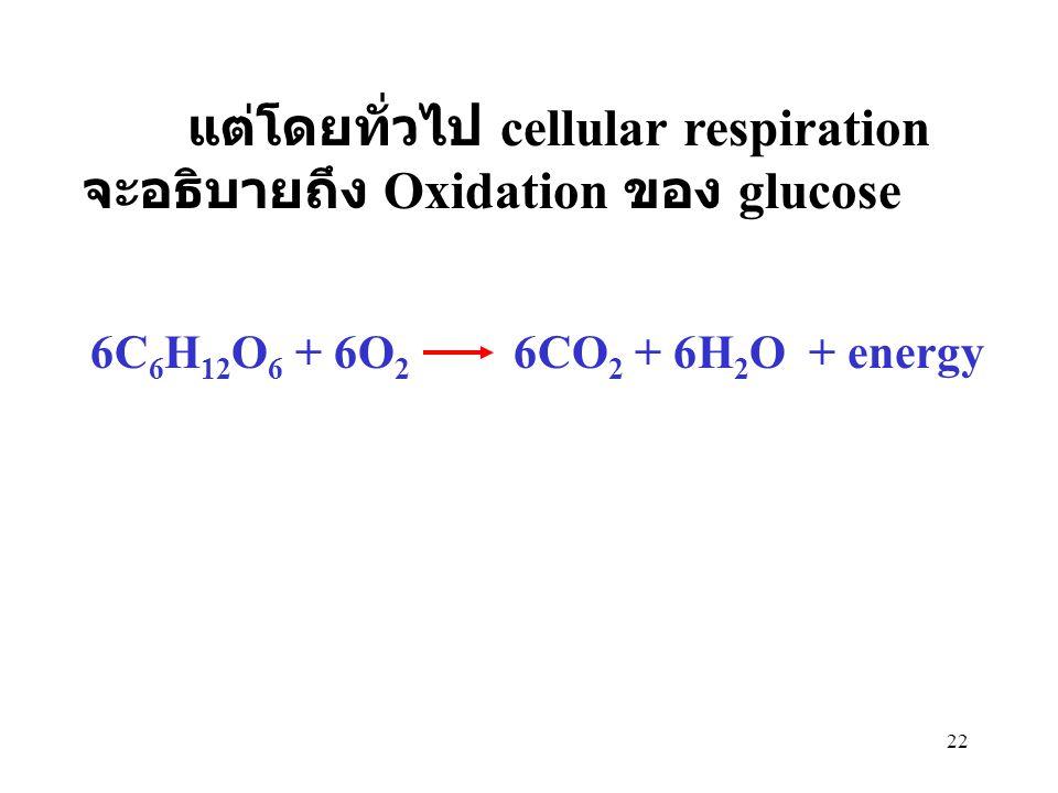 แต่โดยทั่วไป cellular respiration จะอธิบายถึง Oxidation ของ glucose