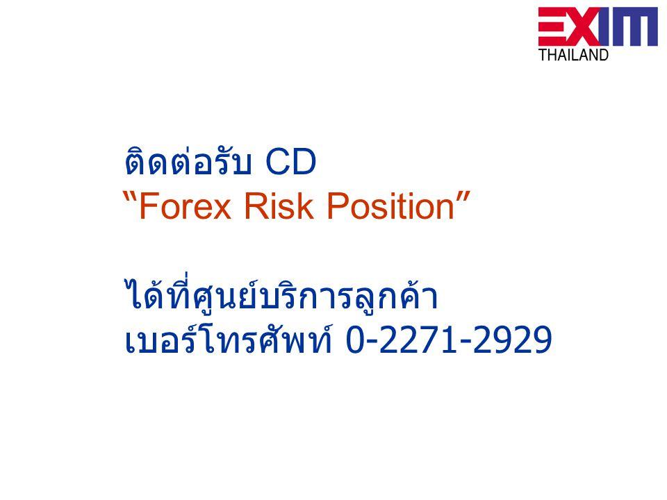 ติดต่อรับ CD Forex Risk Position ได้ที่ศูนย์บริการลูกค้า เบอร์โทรศัพท์ 0-2271-2929