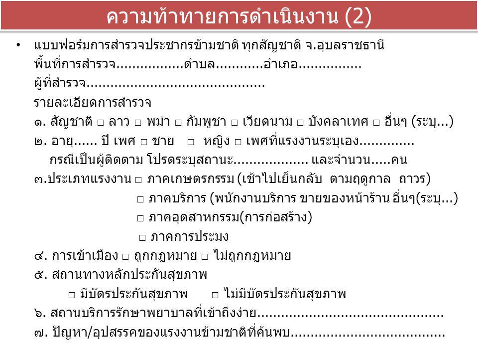 ความท้าทายการดำเนินงาน (2)