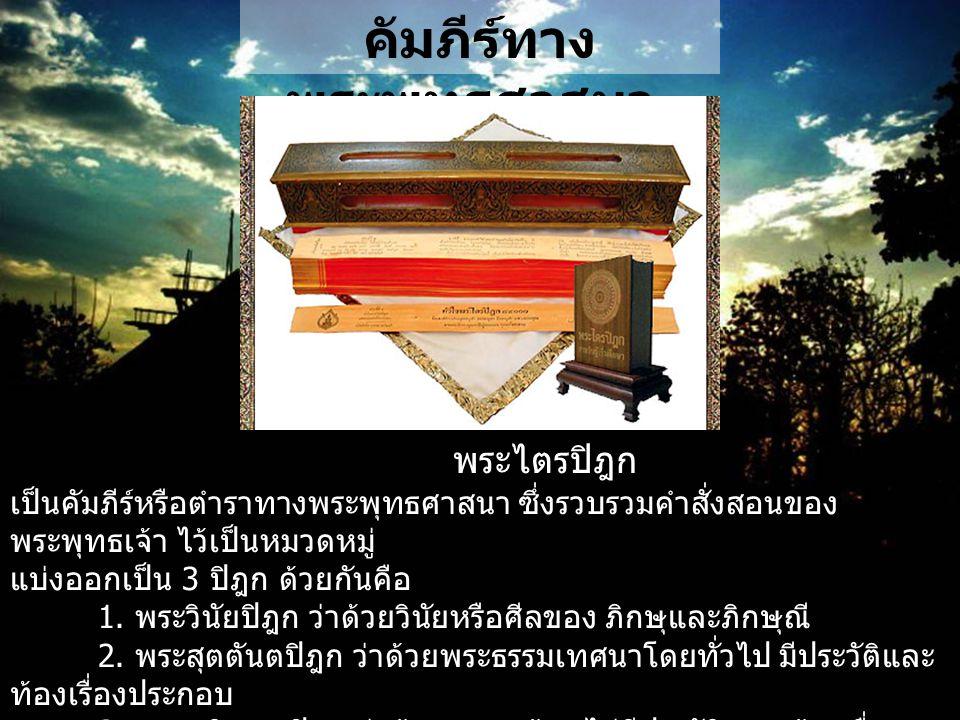 คัมภีร์ทางพระพุทธศาสนา