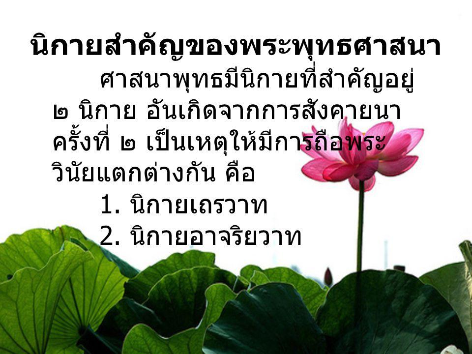 นิกายสำคัญของพระพุทธศาสนา