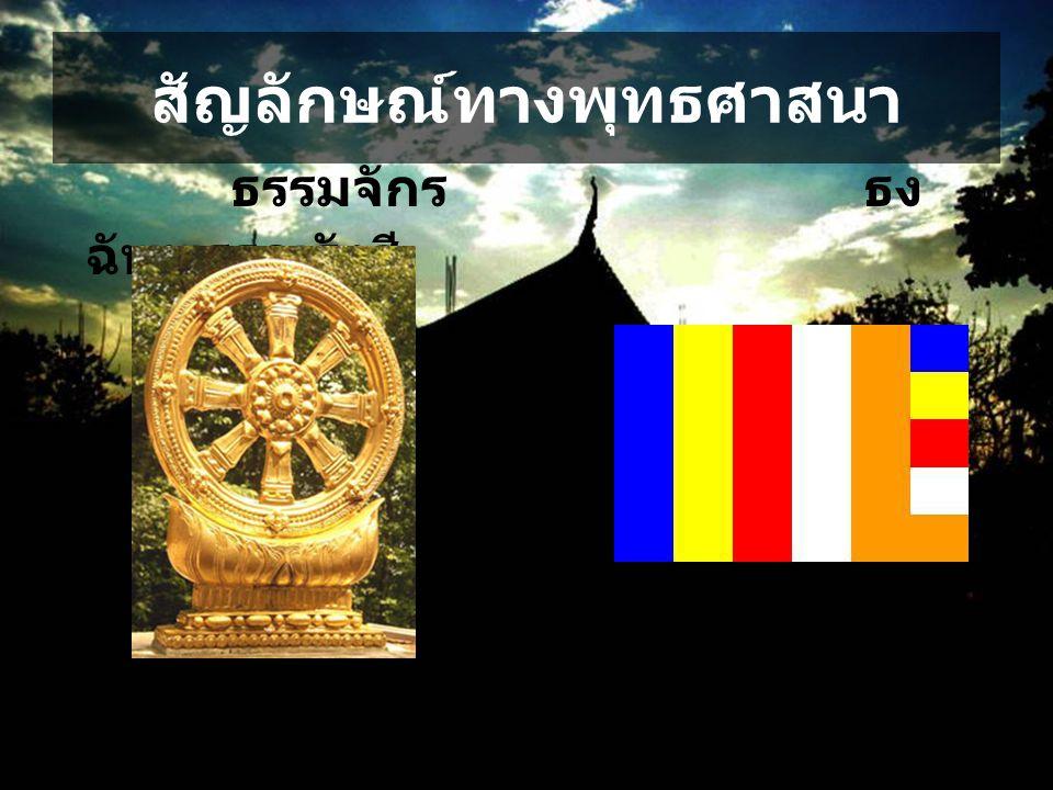 สัญลักษณ์ทางพุทธศาสนา