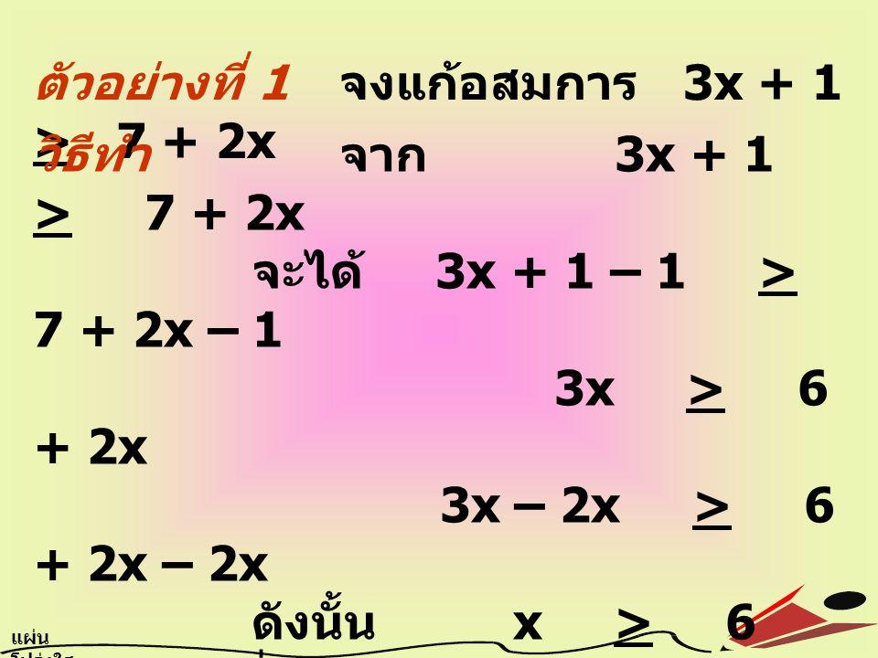 ตัวอย่างที่ 1 จงแก้อสมการ 3x + 1 > 7 + 2x