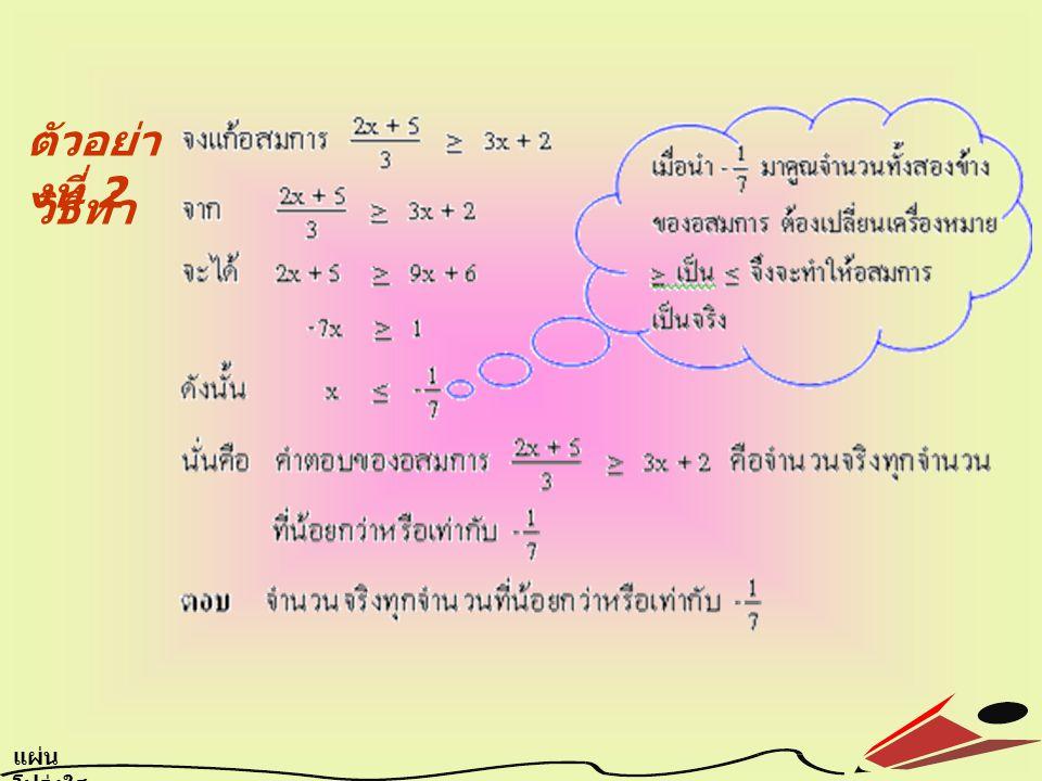 ตัวอย่างที่ 2 วิธีทำ แผ่นโปร่งใส 6.12