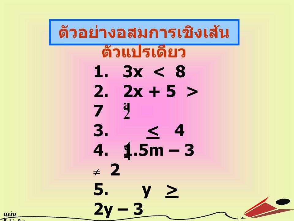 ตัวอย่างอสมการเชิงเส้นตัวแปรเดียว