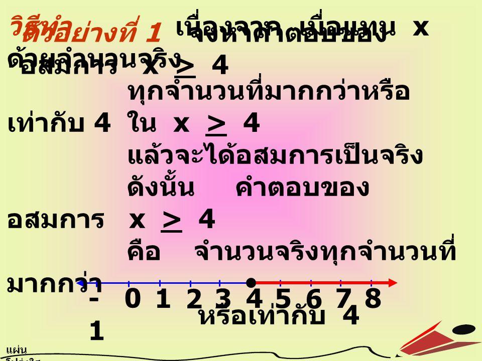 ตัวอย่างที่ 1 จงหาคำตอบของอสมการ x > 4
