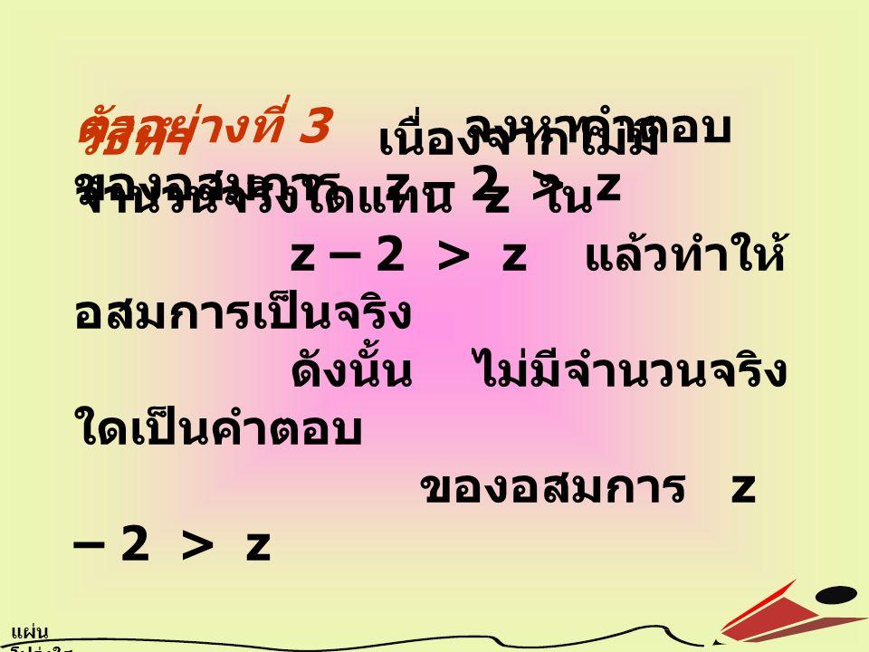 ตัวอย่างที่ 3 จงหาคำตอบของอสมการ z – 2 > z