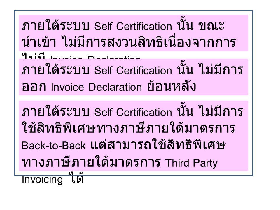 ภายใต้ระบบ Self Certification นั้น ขณะนำเข้า ไม่มีการสงวนสิทธิเนื่องจากการไม่มี Invoice Declaration