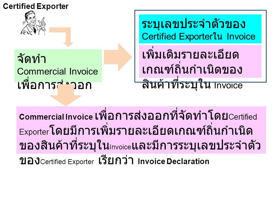 ระบุเลขประจำตัวของ Certified Exporterใน Invoice