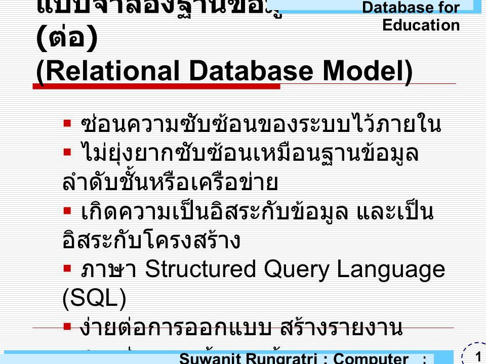 แบบจำลองฐานข้อมูลเชิงสัมพันธ์ (ต่อ) (Relational Database Model)