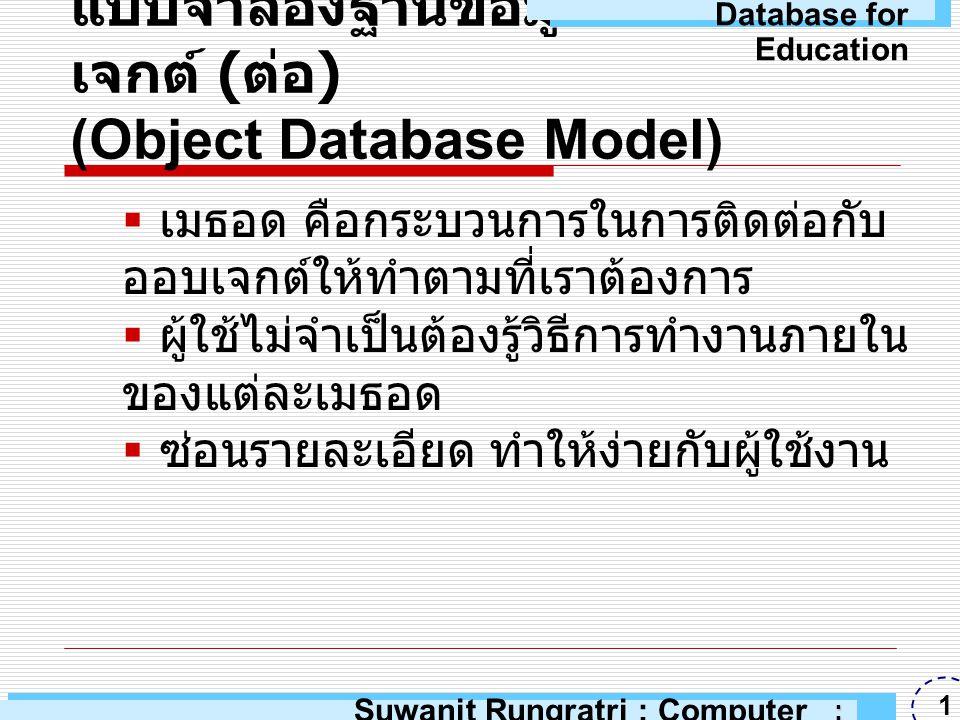แบบจำลองฐานข้อมูลแบบออบเจกต์ (ต่อ) (Object Database Model)