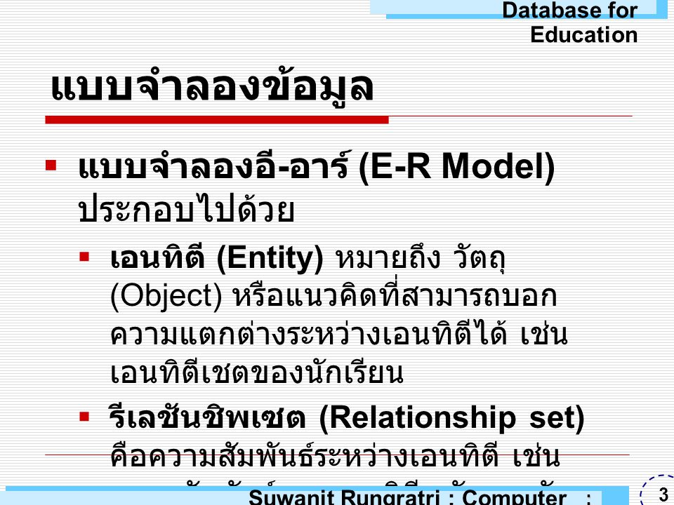 แบบจำลองข้อมูล แบบจำลองอี-อาร์ (E-R Model) ประกอบไปด้วย