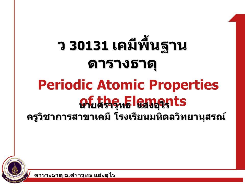 ว 30131 เคมีพื้นฐาน ตารางธาตุ