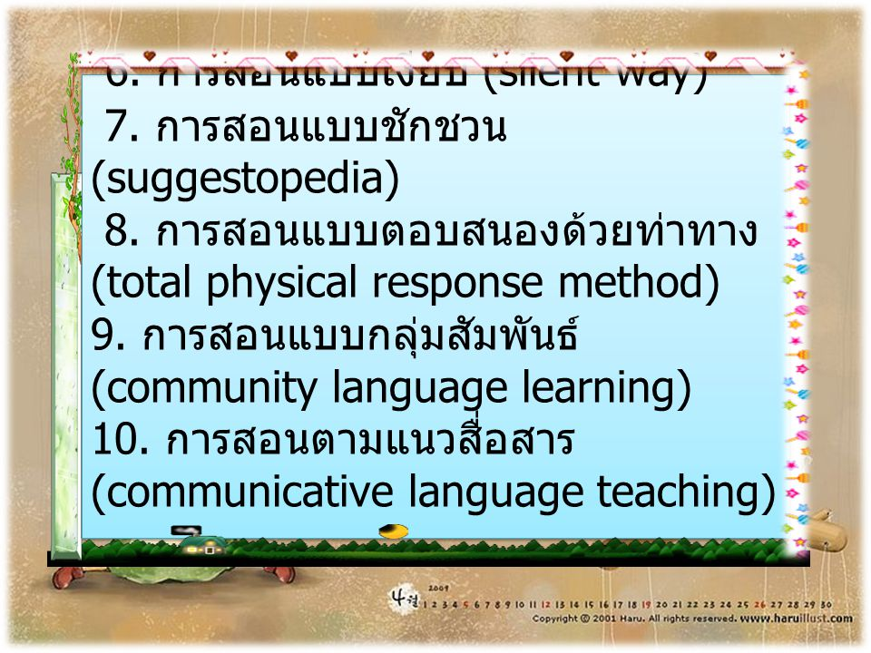 6. การสอนแบบเงียบ (silent way) 7. การสอนแบบชักชวน (suggestopedia) 8