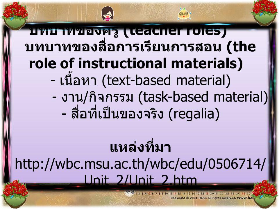 บทบาทของครู (teacher roles)