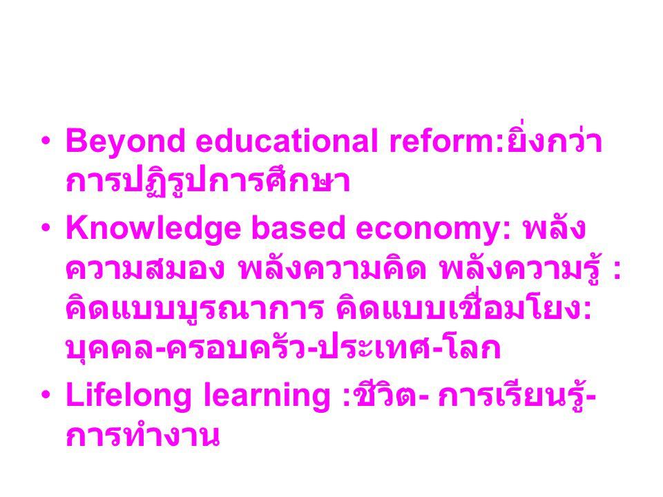 Beyond educational reform:ยิ่งกว่าการปฏิรูปการศึกษา