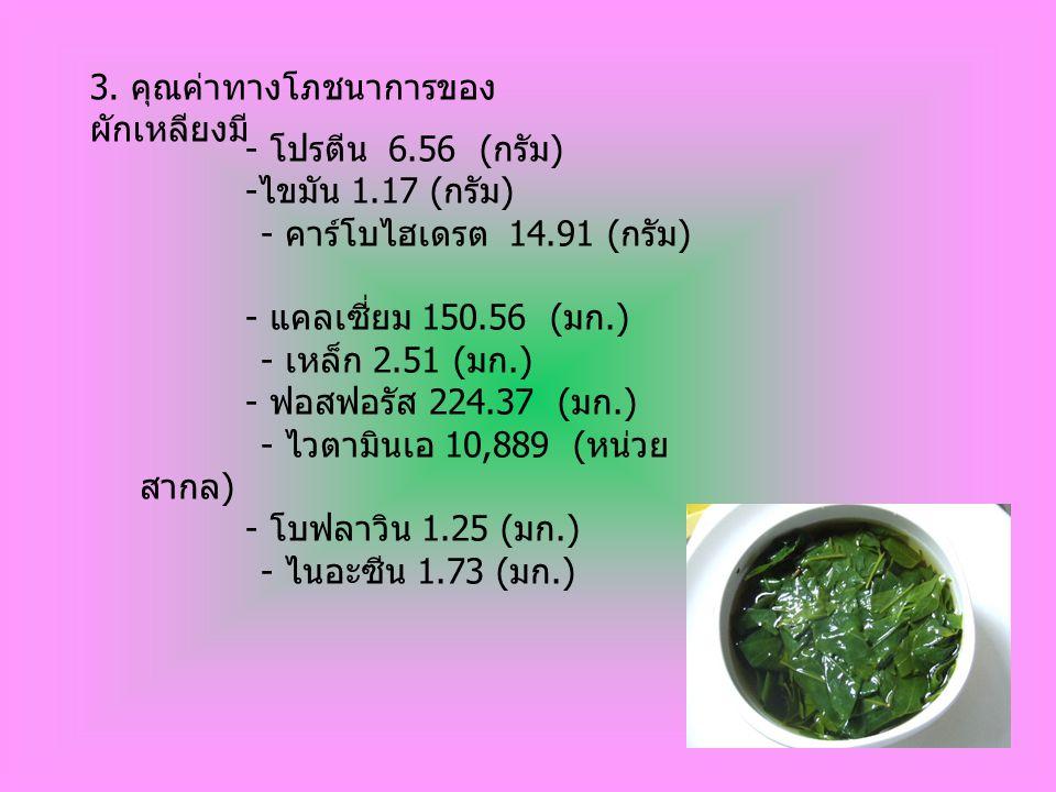 3. คุณค่าทางโภชนาการของผักเหลียงมี