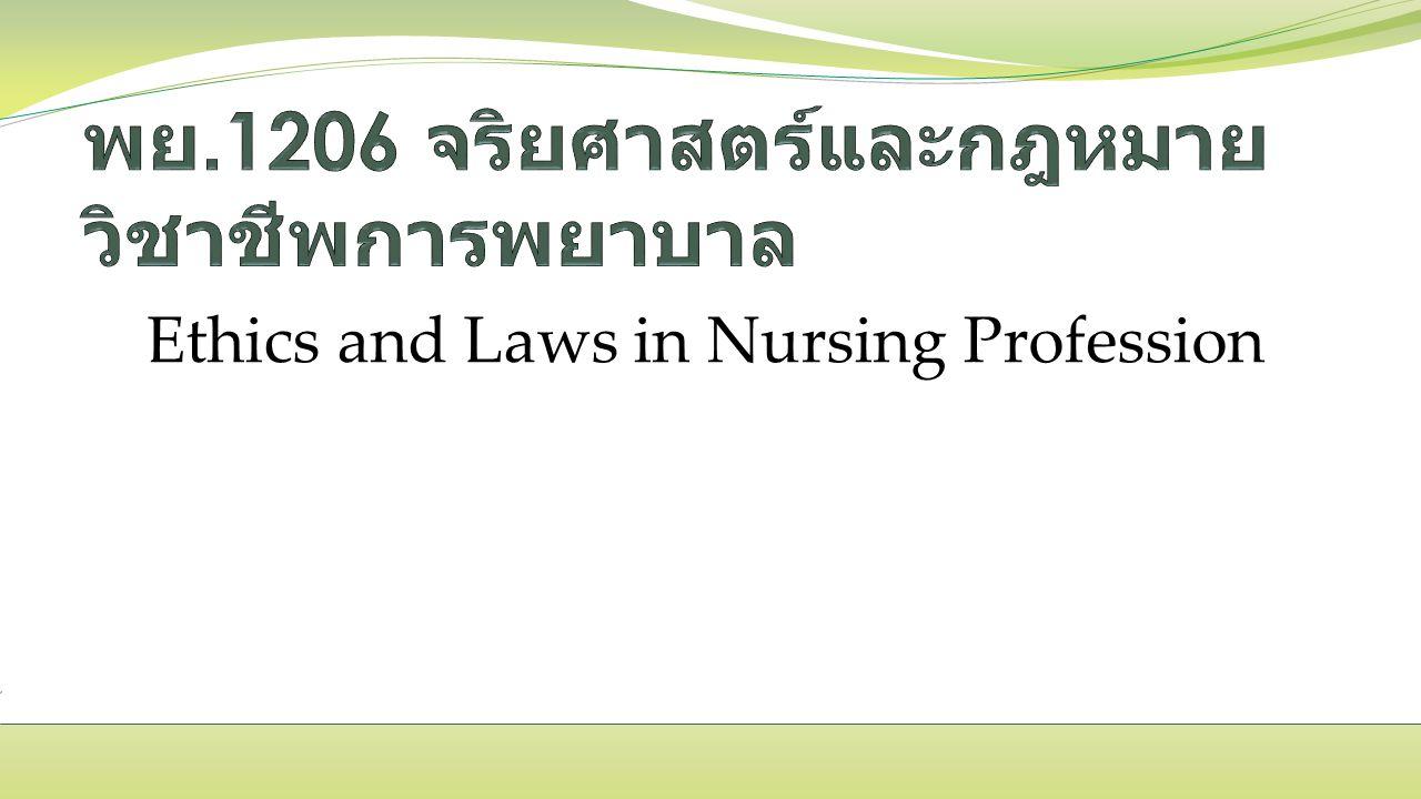 พย.1206 จริยศาสตร์และกฎหมายวิชาชีพการพยาบาล