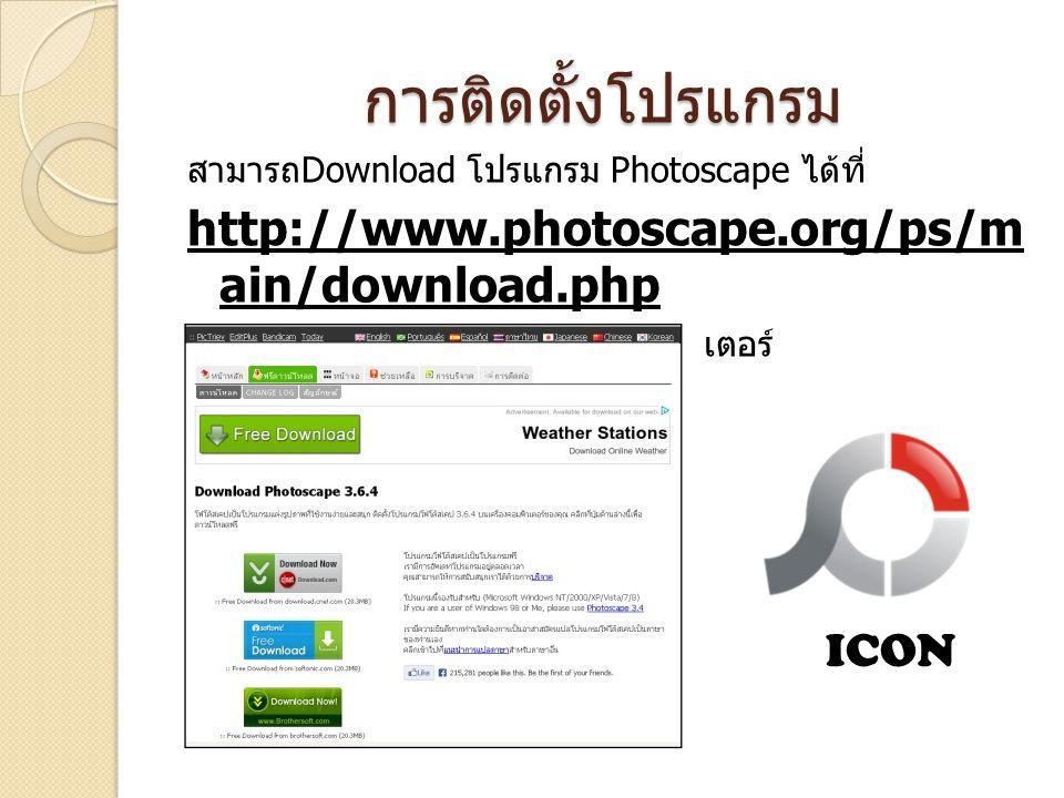 การติดตั้งโปรแกรม http://www.photoscape.org/ps/main/download.php ICON