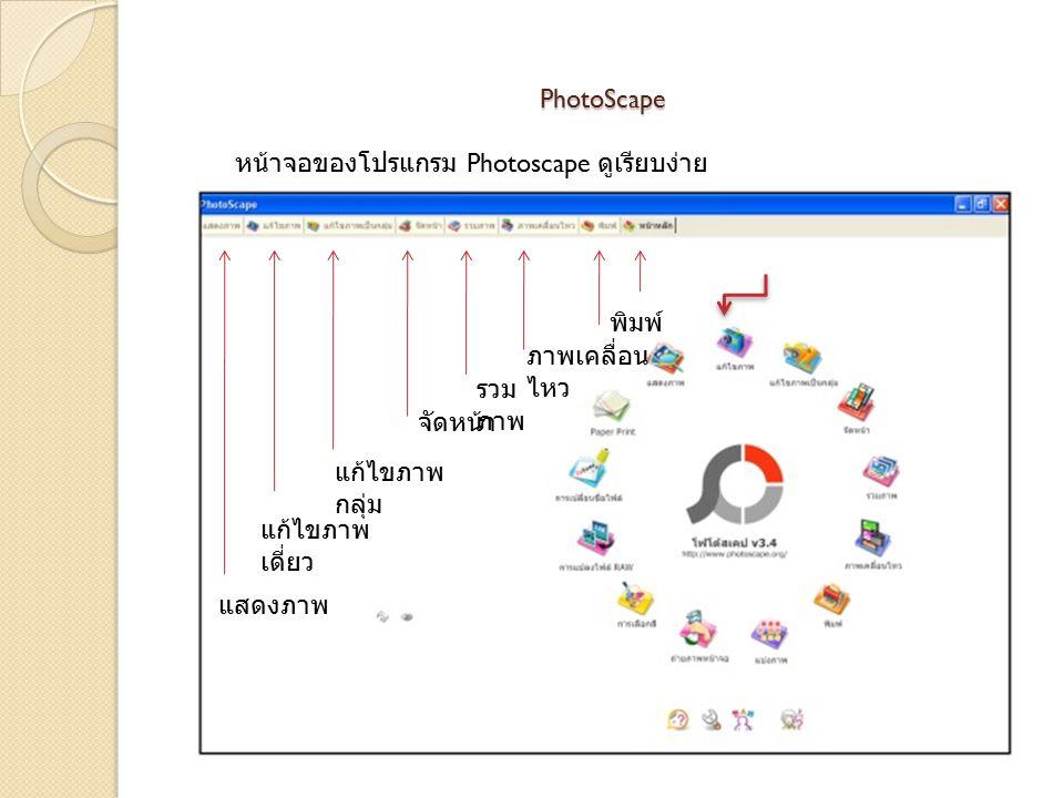 PhotoScape หน้าจอของโปรแกรม Photoscape ดูเรียบง่าย. พิมพ์ ภาพเคลื่อนไหว. รวมภาพ. จัดหน้า. แก้ไขภาพกลุ่ม.