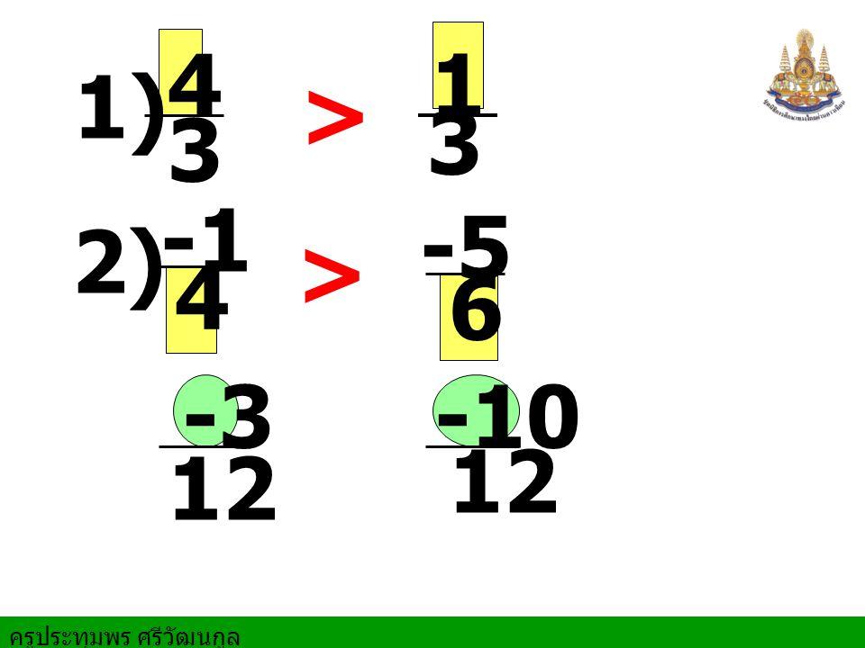 4 1 1) > 3 3 -1 -5 2) > 4 6 -3 -10 12 12