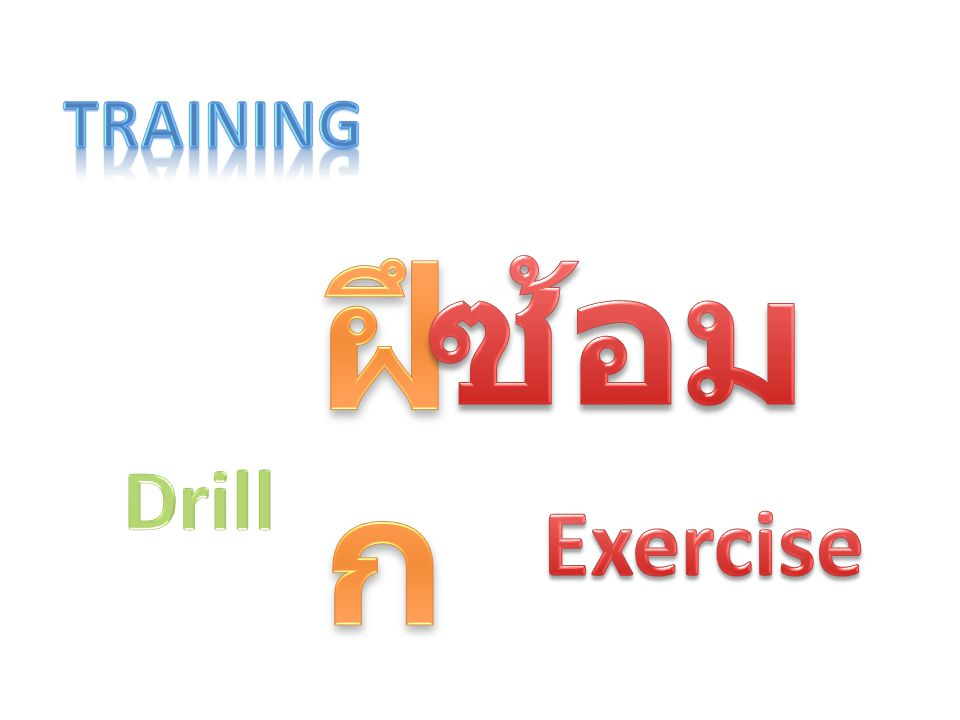 ฝึก ซ้อม Exercise Drill training