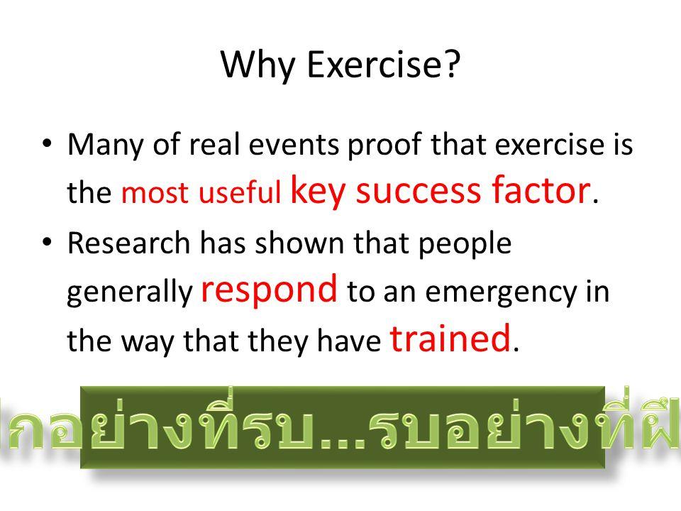 ฝึกอย่างที่รบ...รบอย่างที่ฝึก