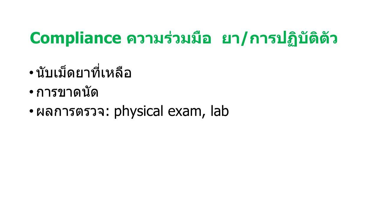 Compliance ความร่วมมือ ยา/การปฏิบัติตัว