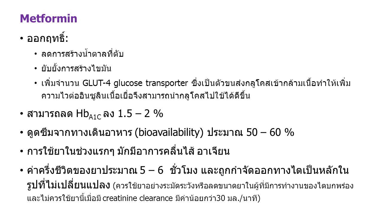 Metformin ออกฤทธิ์: สามารถลด HbA1C ลง 1.5 – 2 %