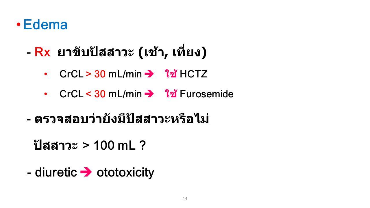 Edema - Rx ยาขับปัสสาวะ (เช้า, เที่ยง) - ตรวจสอบว่ายังมีปัสสาวะหรือไม่