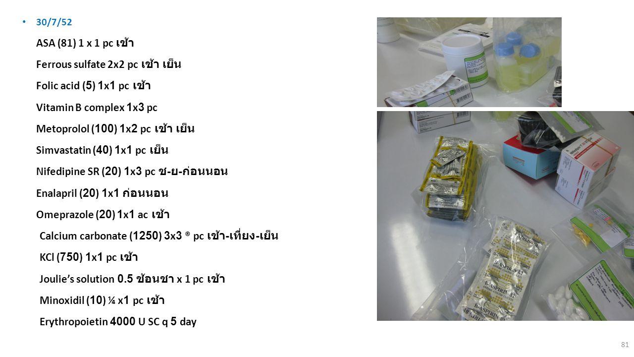 Ferrous sulfate 2x2 pc เช้า เย็น Folic acid (5) 1x1 pc เช้า