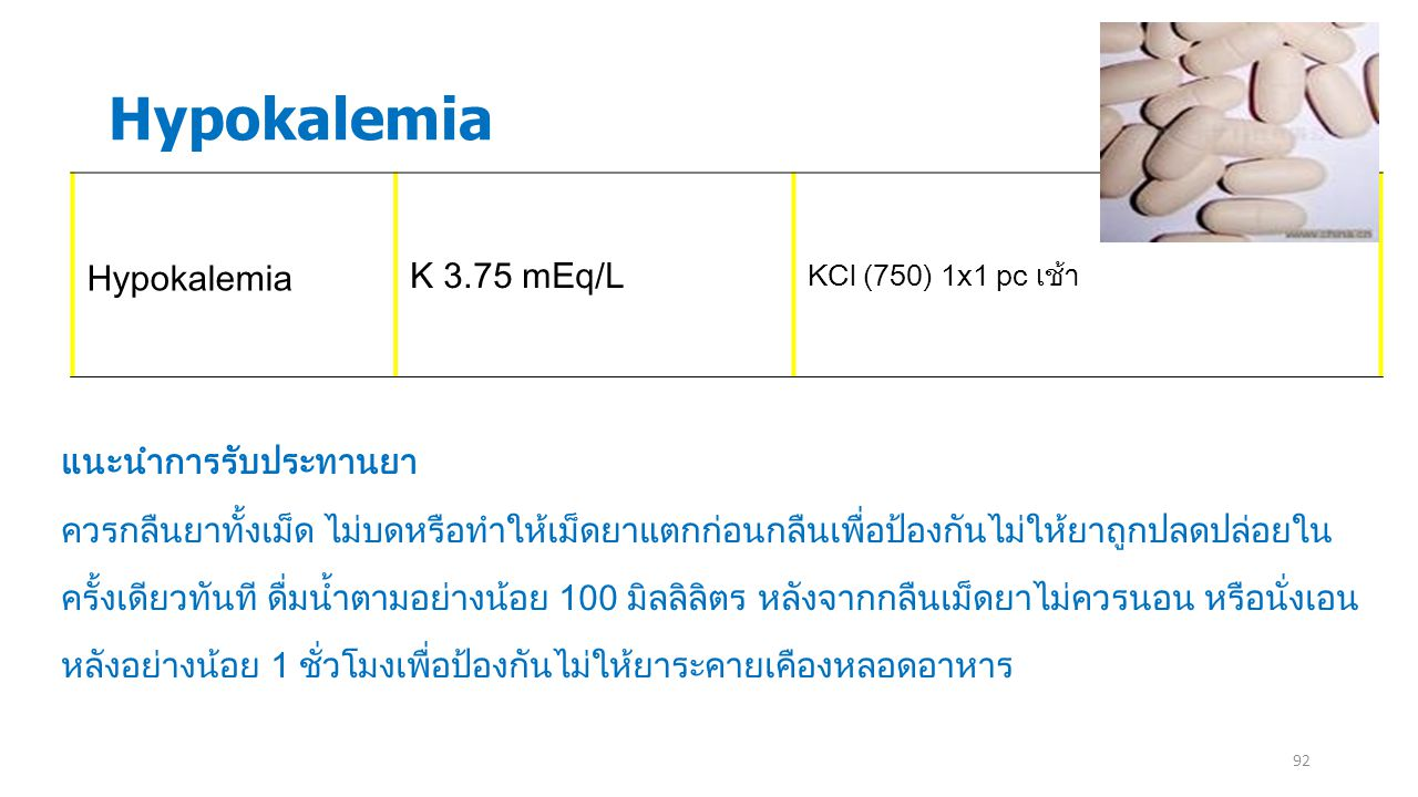 Hypokalemia Hypokalemia K 3.75 mEq/L แนะนำการรับประทานยา