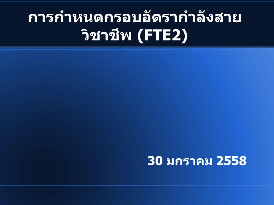 การกำหนดกรอบอัตรากำลังสายวิชาชีพ (FTE2)