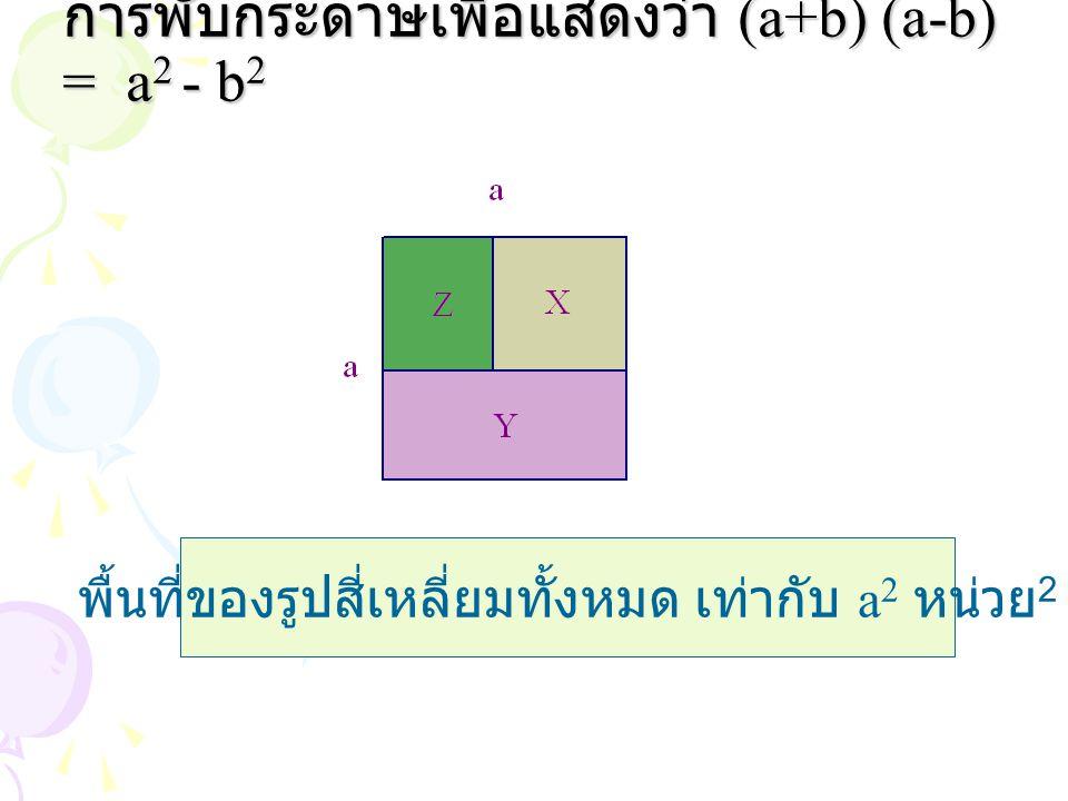 การพับกระดาษเพื่อแสดงว่า (a+b) (a-b) = a2 - b2