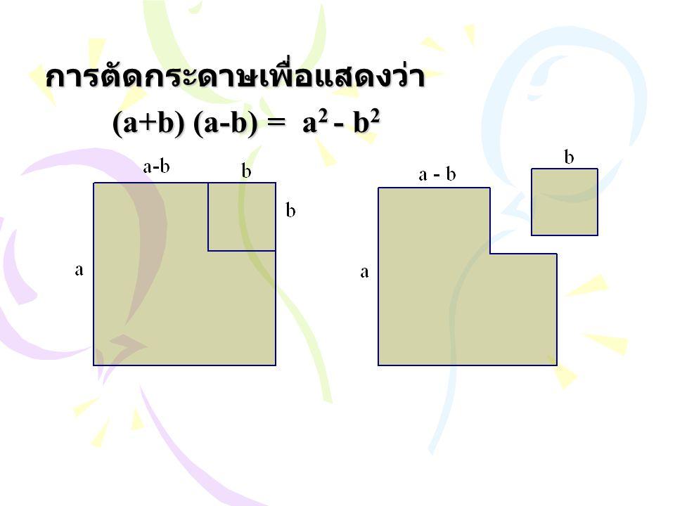 การตัดกระดาษเพื่อแสดงว่า (a+b) (a-b) = a2 - b2
