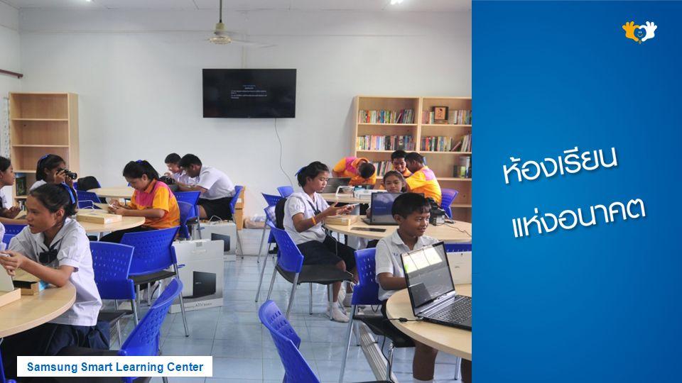 Samsung Smart Learning Center