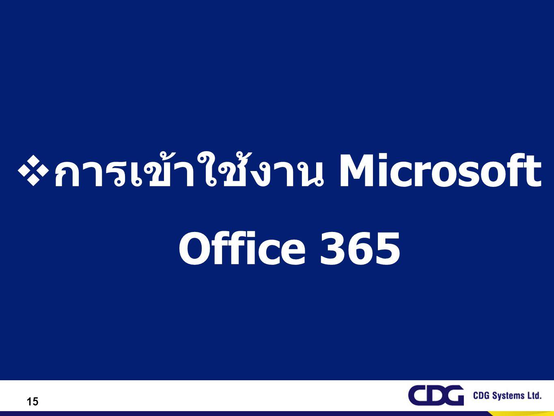 การเข้าใช้งาน Microsoft Office 365