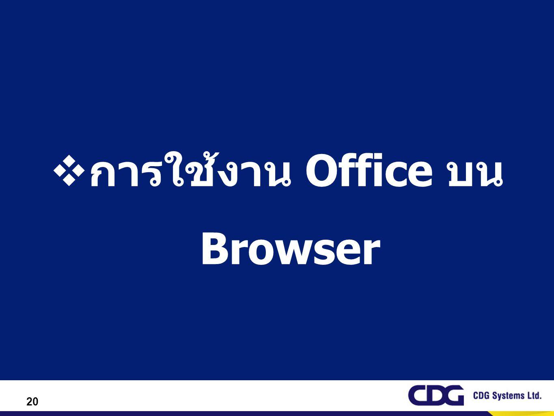 การใช้งาน Office บน Browser
