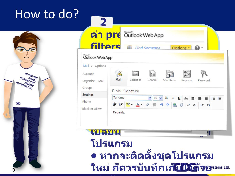 How to do 2. ค่า preferences, email filters, และ signatures ใน OWA. • ค่าต่างๆเหล่านี้จะไม่ถูก migrate ไปที่ Office 365 อย่าลืมบันทึกไว้ด้วยนะครับ.