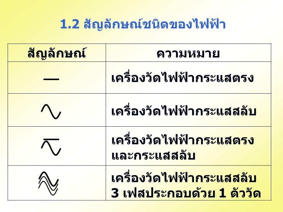 1.2 สัญลักษณ์ชนิดของไฟฟ้า